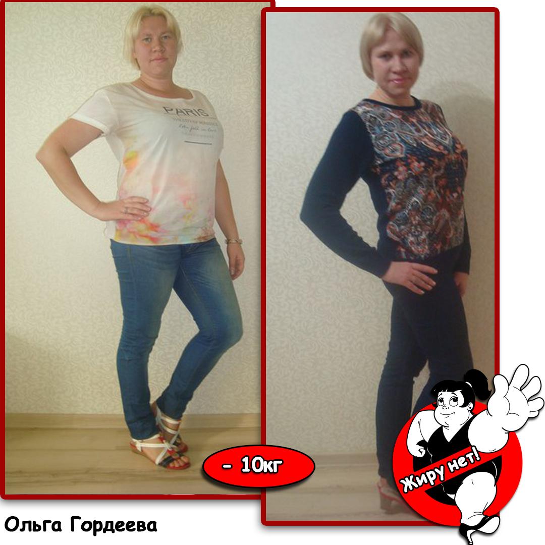 До и после диеты борменталя